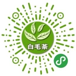 韶关微信小程序案例模板:乐昌白毛茶、白毛尖 商城小程序